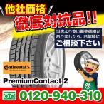 コンチネンタル ContiPremiumContact 2 コンチ プレミアムコンタクト ツー 215/40R17 87W XL AO アウディー承認タイヤ