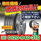 ピレリ P ZERO ピーゼロ 245/45R19 98Y ★ ランフラット BMW承認タイヤ