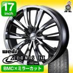送料無料 数量限定 215/45R17 91W XLサマータイヤ&ホイール4本セット(レオニス EX:BMC×ミラーカット)