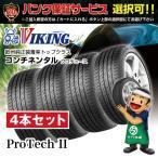 サマータイヤ4本セット コンチネンタルタイヤ プロデュース 205/55R16 91V VIKING(バイキング) ProTech HP
