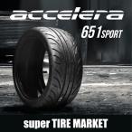 アクセレラ 651SPORT 225/40R18 88W  225/40-18 225-40-18 高性能/夏タイヤ