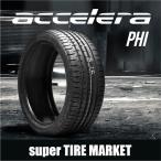 アクセレラ PHI 215/45R18 93W XL 215/45-18 215-45-18高性能/夏タイヤ