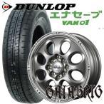 NV200/デリカD3専用 165/80R14 DUNLOP ダンロップ エナセーブVAN01 14x5.0J マルチ GAIA BRIG/ガイアブリッグ