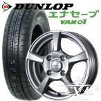 NV200/デリカD3専用 165/80R14 DUNLOP ダンロップ エナセーブVAN01 14x5.0J PCD114.3 CVW-01