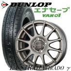 NV200/デリカD3専用 165/80R14 DUNLOP ダンロップ エナセーブVAN01 14x5.0J PCD114.3 LA STRADA TIRADO γ