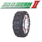 ECOMESHII/エコメッシュII FB08 非金属チェーン (対応タイヤサイズ)185/60R15・185/70R14・175/60R16など