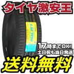 185/55R15 新品サマータイヤ DUNLOP(ダンロップ) SP SPORT(エスピースポーツ) LM704