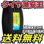 185/55R16 新品サマータイヤ DUNLOP(ダンロップ) SP SPORT(エスピースポーツ) LM704 185/55/16