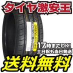 225/45R18 新品サマータイヤ GRENLANDER ENRI U08 225/45/18