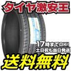 245/30R20 新品サマータイヤ HAIDA HD927