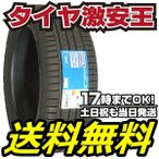 245/45R19 新品サマータイヤ KINFOREST KF550