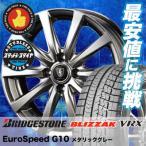 スタッドレスタイヤホイール4本セット 155/65R14 75Q ブリヂストン ブリザック VRX Euro Speed G10