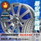 スタッドレスタイヤホイール4本セット 155/65R14 ブリヂストン ブリザック VRX ZACK JP-110