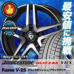 155/65R14 75Q ブリヂストン ブリザック VRX Razee V-25 スタッドレスタイヤホイール4本セット