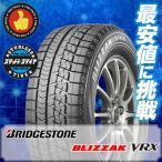 195/65R15 スタッドレスタイヤ単品 ブリヂストン(BRIDGESTONE) ブリザック(BLIZZAK) VRX  1本価格
