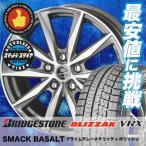 『新型プリウスサイズ』195/65R15 91Q ブリヂストン ブリザック VRX SMACK BASALT スタッドレスタイヤホイール4本セット