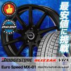 215/65R16 ブリヂストン ブリザック VRX Euro Speed MX-01 スタッドレスタイヤホイール4本セット