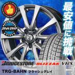 スタッドレスタイヤホイール4本セット 225/60R17 ブリヂストン ブリザック VRX TRG-BAHN