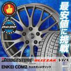 スタッドレスタイヤホイール4本セット 225/60R17 ブリヂストン ブリザック VRX ENKEI CREATIVE DIRECTION CDM2