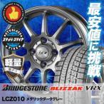 スタッドレスタイヤホイール4本セット 155/70R13 ブリヂストン ブリザック VRX LCZ010