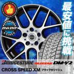 スタッドレスタイヤホイール4本セット 225/55R18 ブリヂストン ブリザック DMV2 CROSS SPEED XM