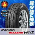 205/60R16 92Q ブリヂストン ブリザック VRX2 冬スタッドレスタイヤ単品1本価格《2本以上ご購入で送料無料》