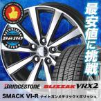 225/60R17 99Q ブリヂストン ブリザック VRX2 SMACK VIR スタッドレスタイヤホイール4本セット