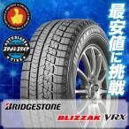 ブリヂストン BRIDGESTONE スタッドレスタイヤ BLIZZAK VRX 155 65R14 75Q