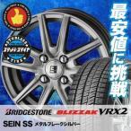 155/65R14 75Q ブリヂストン ブリザック VRX2 SEIN SS スタッドレスタイヤホイール4本セット