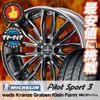 195/45R16 ミシュラン パイロットスポーツ3 weds Kranze Graben Klein Form サマータイヤホイール4本セット