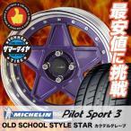 195/45R16 84V XL ミシュラン パイロットスポーツ3 SHALLEN OLD SCHOOL STYLE STAR サマータイヤホイール4本セット