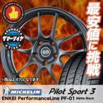 195/45R16 ミシュラン パイロットスポーツ3 ENKEI PerformanceLine PF-01 サマータイヤホイール4本セット