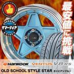 165/45R16 74V XL ハンコック(HANKOOK) ベンタス(VENTUS) V8 RS H424 共豊(KYOHO) シャレン オールドスクールスタイル スター サマータイヤホイール4本セット
