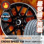 155/55R14 ハンコック ベンタス V8 RS H424 クロススピード XM サマータイヤホイール4本セット