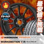 245/40R17 95Y XL ハンコック ベンタス V12 エボ2 K120 WORK EMOTION 11R サマータイヤホイール4本セット