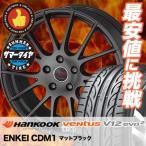 245/40R17 95Y XL ハンコック ベンタス V12 エボ2 K120 ENKEI CREATIVE DIRECTION CDM1 サマータイヤホイール4本セット