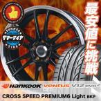 245/40R17 95Y XL ハンコック ベンタス V12 エボ2 K120 CROSS SPEED PREMIUM 6 Light サマータイヤホイール4本セット