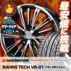 245/40R17 95Y XL ハンコック ベンタス V12 エボ2 K120 BAHNS TECK VR-01 サマータイヤホイール4本セット