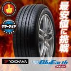 205/60R16 92H ヨコハマ ブルーアース RV02 夏サマータイヤ単品1本価格《2本以上ご購入で送料無料》