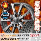 165/50R15 72V ルッチーニ ヴォーノ スポーツ CLAIRE