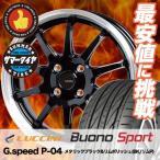 165/50R15 72V ルッチーニ ヴォーノ スポーツ G.speed