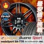 165/50R15 72V ルッチーニ ヴォーノ スポーツ wedsSpo