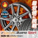 165/50R15 72V ルッチーニ ヴォーノ スポーツ SEIN SS