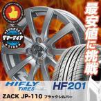 155/65R14 ハイフライ HF201 ZACK JP-110 サマータイヤホイール4本セット