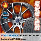 225/60R16 ファルケン ジークス ZE912 weds LEONIS レオニス  NAVIA 02 サマータイヤホイール4本セット