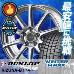195/65R15 91Q ダンロップ ウインターマックス 01 WM01 KIZUNA-BT スタッドレスタイヤホイール4本セット