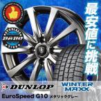 155/65R14 ダンロップ WINTER MAXX 01 WM01 ウインターマックス 01 Euro Speed G10 スタッドレスタイヤホイール4本セット