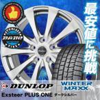 215/60R16 ダンロップ WINTER MAXX 01 WM01 ウインターマックス 01 Exsteer PLUS ONE スタッドレスタイヤホイール4本セット