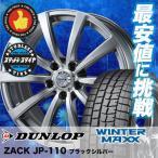 スタッドレスタイヤホイール4本セット 225/45R18 ダンロップ ウインターマックス 01 WM01 ZACK JP-110