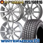 195/60R16 89Q DUNLOP ダンロップ WINTER MAXX 01 WM01 ウインターマックス 01  ホイールおまかせ スタッドレスタイヤホイール4本セット